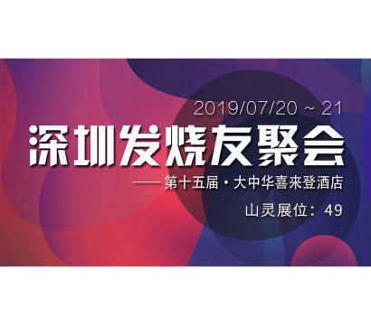 山灵携全线新品参加深圳发烧友聚会。